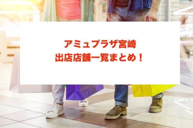 アミュプラザ宮崎の出店店舗に関する参考画像