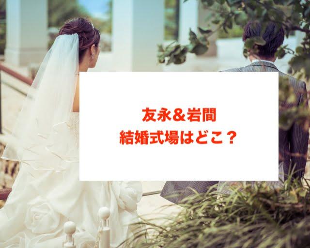 友永と岩間の結婚式場に関する参考画像