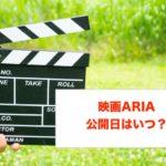 映画ARIAの公開日や延期に関する参考画像