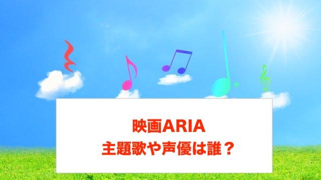 映画ARIAの主題歌や声優に関する参考画像