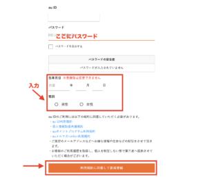 テラサの登録・入会方法に関する参考画像