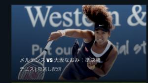 ウエスタンサザンオープン2020決勝のライブ配信に関する参考画像