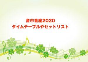 音市音座2020のセットリストやタイムテーブルに関する参考画像