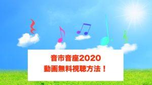 音市音座2020の中継動画の無料視聴方法に関する参考画像