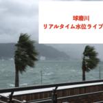 球磨川のリアルタイム水位ライブカメラに関する参考画像