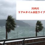 川内川のリアルタイム水位ライブカメラに関する参考画像