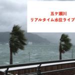 五ケ瀬川のリアルタイム水位ライブカメラに関する参考画像