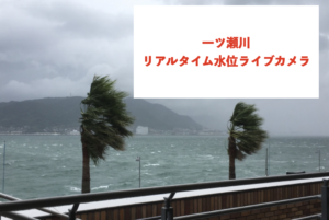 一ツ瀬川のリアルタイム水位ライブカメラに関する参考画像