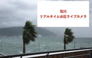 耳川のリアルタイム水位ライブカメラに関する参考画像