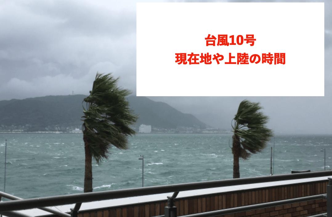 台風10号が今どこにいるかに関する参考画像