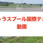 ストラスブール国際テニスの動画に関する参考画像