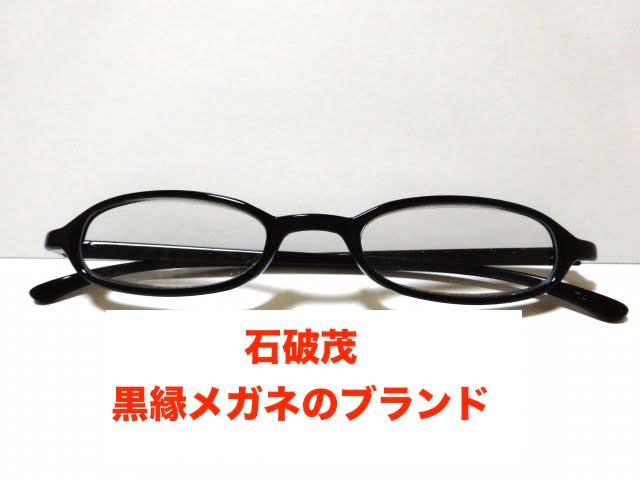 石破茂黒縁メガネのブランドに関する参考画像