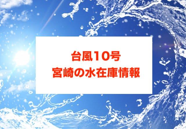 台風10号の宮崎水在庫に関する参考画像