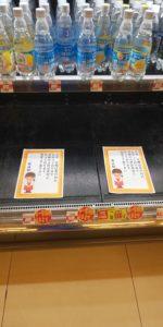 宮崎の水やカップラーメンの在庫に関する参考画像