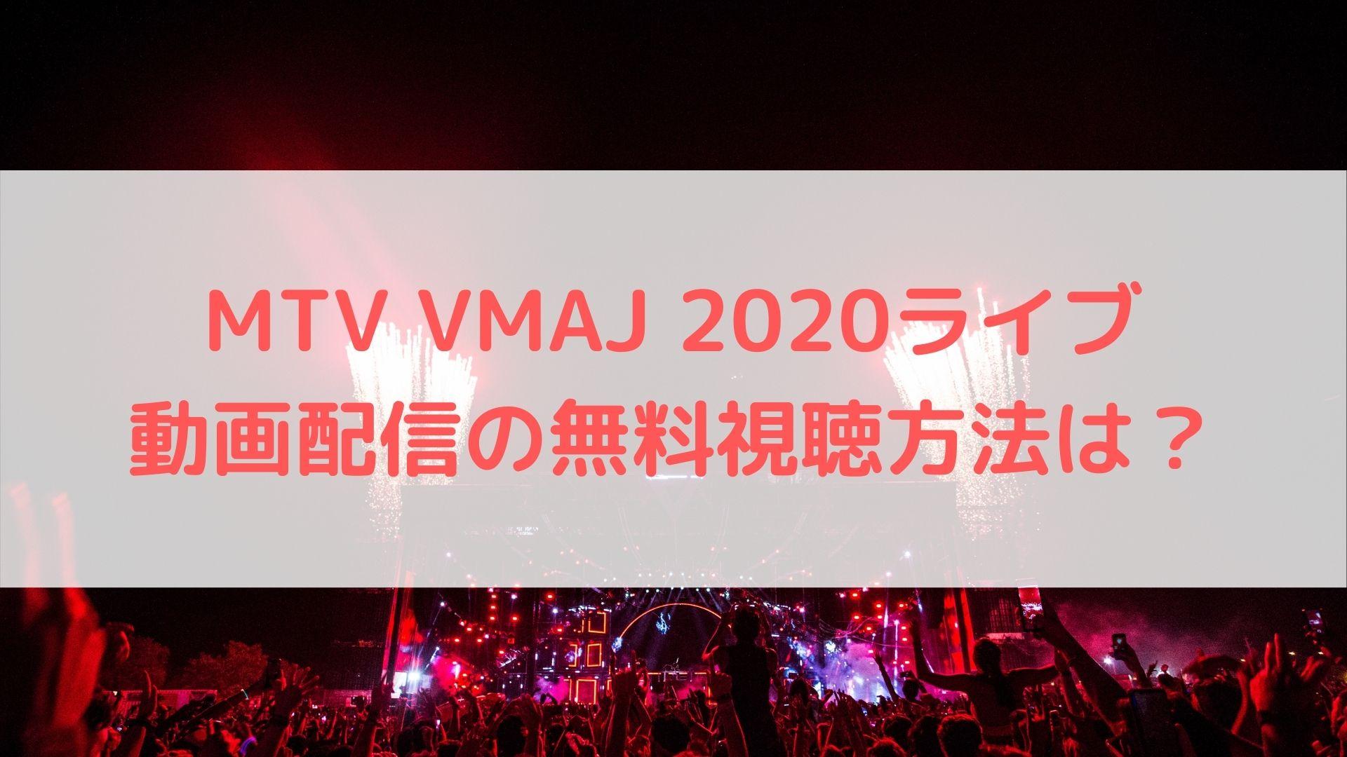 視聴 方法 mtv