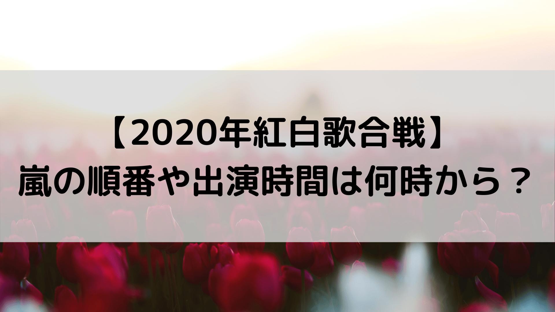 紅白歌合戦タイムテーブル 第71回紅白歌合戦のタイムテーブル(出場者/順番)2020年
