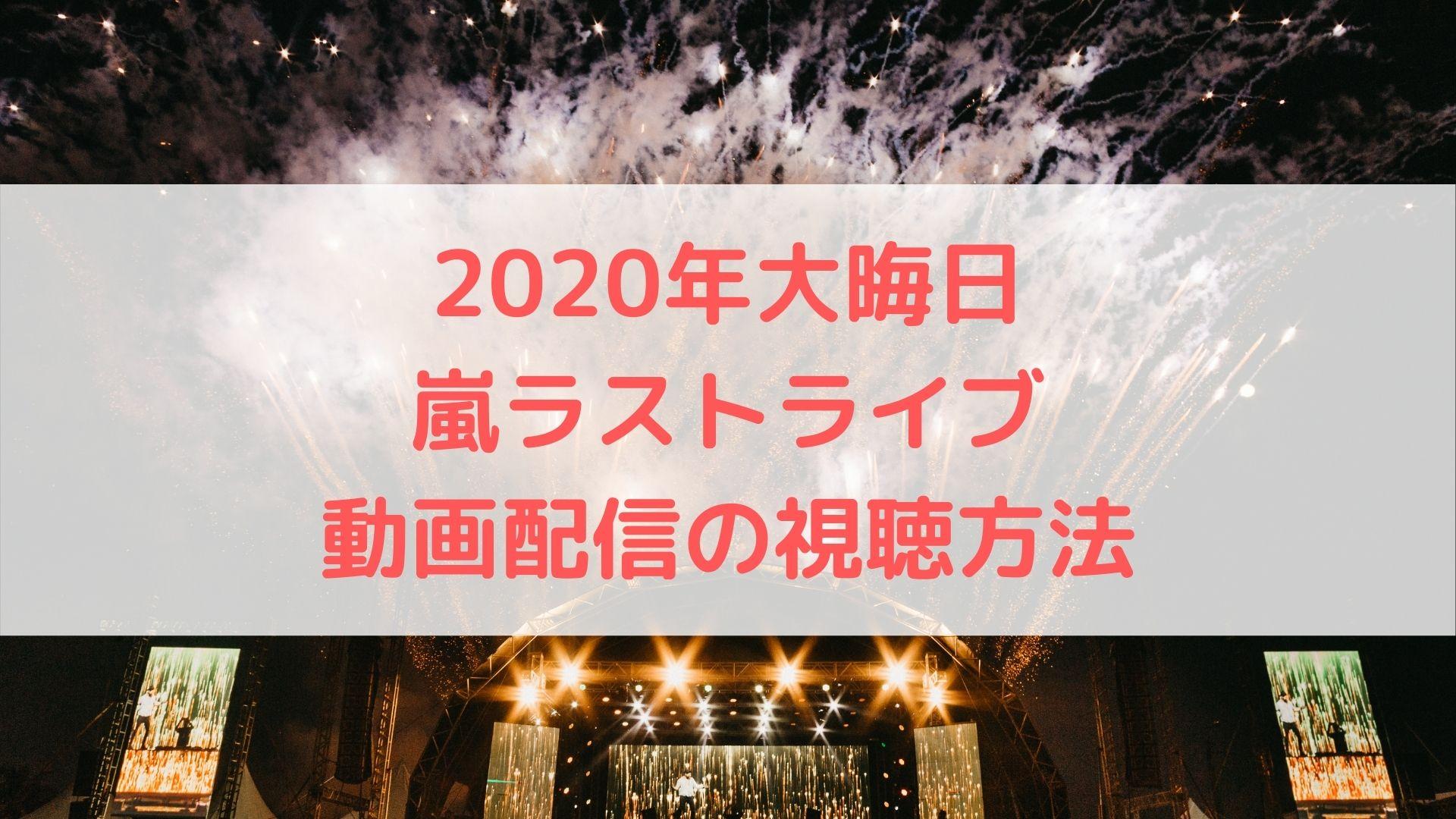 嵐 無 観客 ライブ チケット