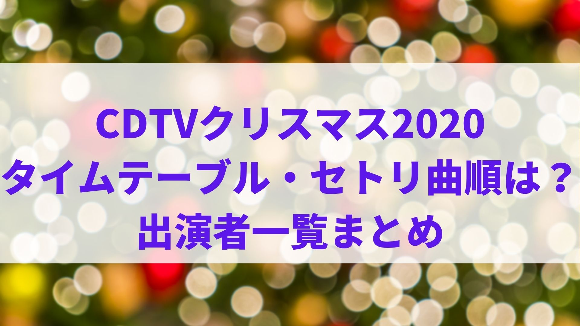 Tv 2020 カウントダウン