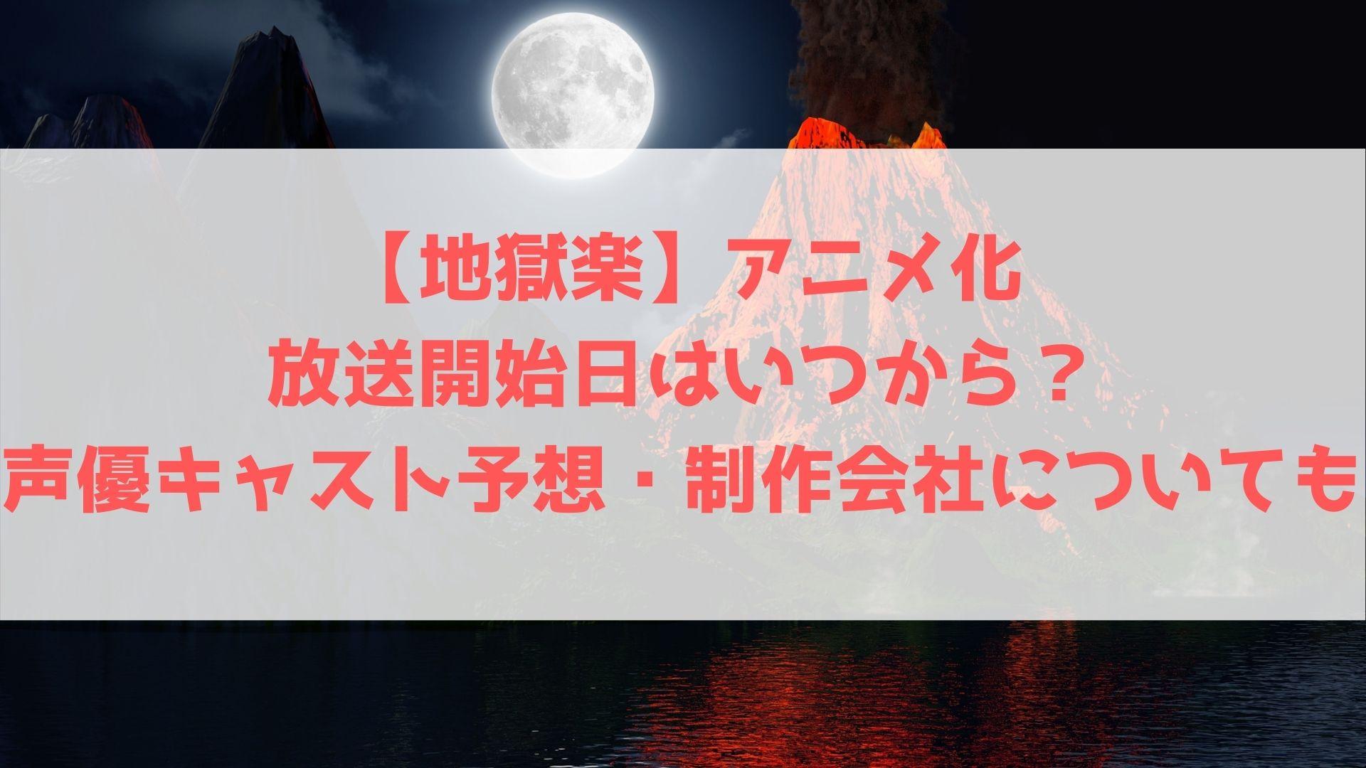 アニメ 化 楽 地獄
